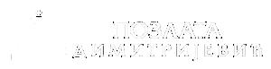 Pozlata Dimitrijević – Pozlata enterijera i eksterijera, Jestivo zlato, Pića sa zlatom, Zlato za kozmetiku Logo